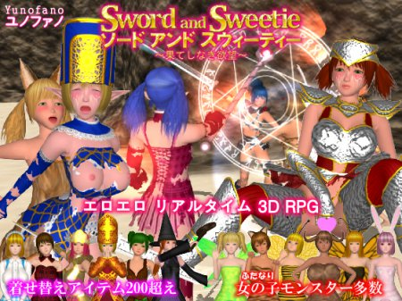 Sword and Sweetie