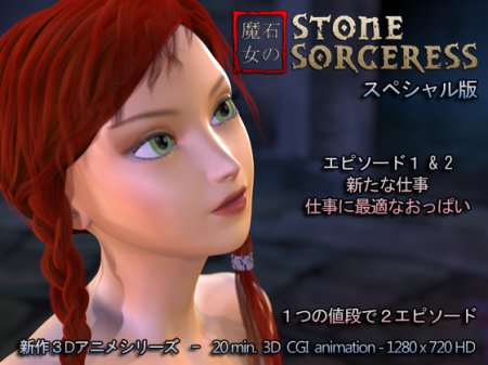 Stone Sorceress (Episode 1-2)
