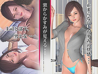 I Can See Kasumi Through The Window - Free 3D Movies Online