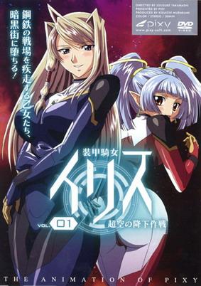 Soukou Kijo Iris / Armored Knight Iris / Warrior armored Iris (Minamichou Sanjuurou, Pixy, Anime Antenna Iinkai, Lilith) (1-4) [cen]