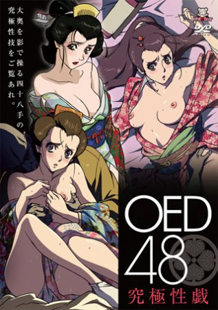Ooedo Shijuu Hachite / Ooedo Forty Eight / (Awai Shigeki, Studio 9 Maiami, WHITE BEAR) (ep. 1-3 of 3) [cen]