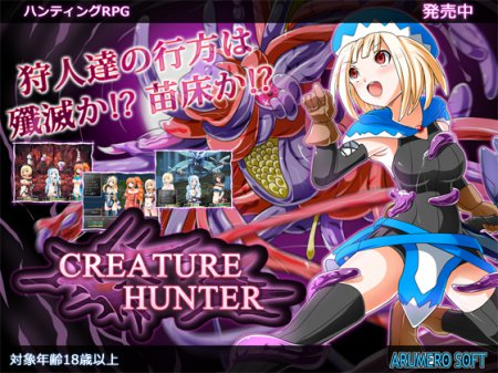 Creature Hunter [Ver.2.02] (ARUMERO SOFT)