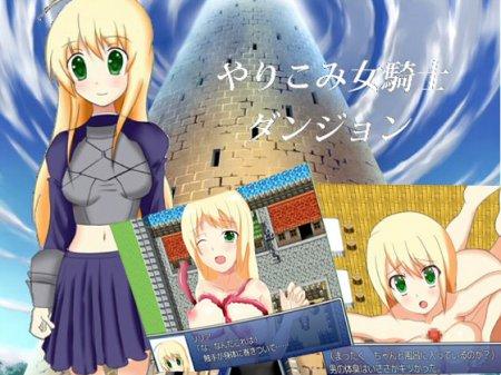 Yarikomi onna kishi danjon (monster box)