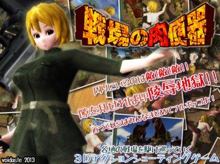 Senjou no niku benki / Whore of the Battlefield