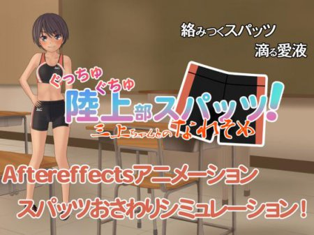Sports Shorts -Beginning Romance With Mikami-