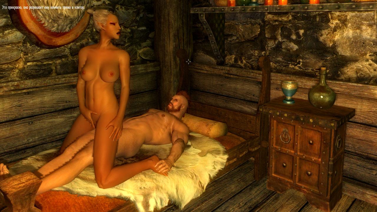 Как в скайриме занятся секс