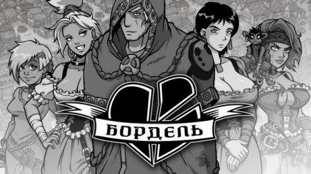 Broken Heart Bordello Chapter I-III and IV