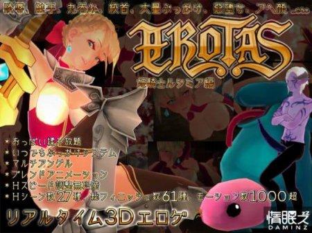 Erotas Princess Knight Rucimia