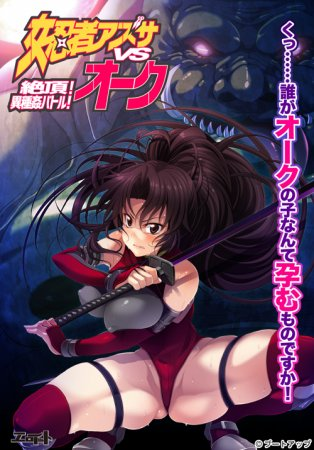 Onna Ninja Azusa vs Orc ~Zecchou! Ishu Kan Battle!~