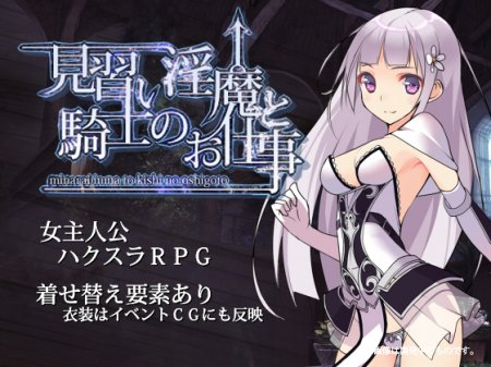 Job of the Apprentice Succubus and Knight - Ver 1.00