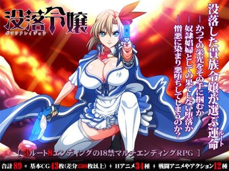 Downfall daughter -Botsuraku Iyo-