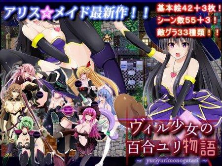 Yuri Monogatari of Yuri Girl's Lily Version 1.09