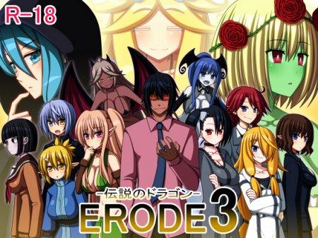 ERODE3 -The Legendary Dragon-