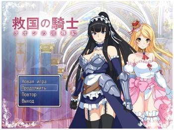 RPG Kyuukoku no Kishi Kuon no Injokuki 1.2