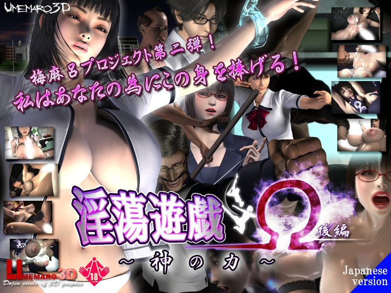 Japanese Pussy Game Show