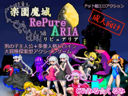 The Paradise Fortress of RePure Aria / Ver: 1.23