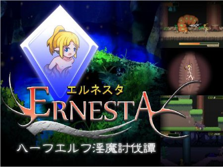 Ernesta -The Half Elf Slayer of Evil-
