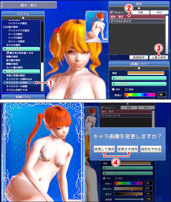 Hs Miyako Doa Character Mod