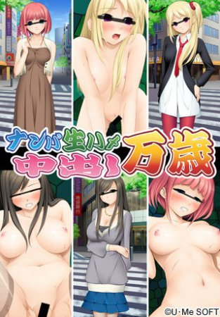 Harajuku Dating Paradise (Ume Soft | Jast USA)