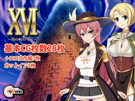 XVI ~Tower the town of Liz~ / Ver: 1.05 ENG