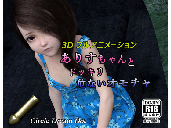 Alice's Risky Afterschool Stroll » Pornova - Hentai Games & Porn Games