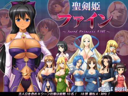 Sword Princess FINE Ver.1.1.3