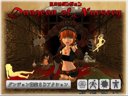 Dungeon of Nursery