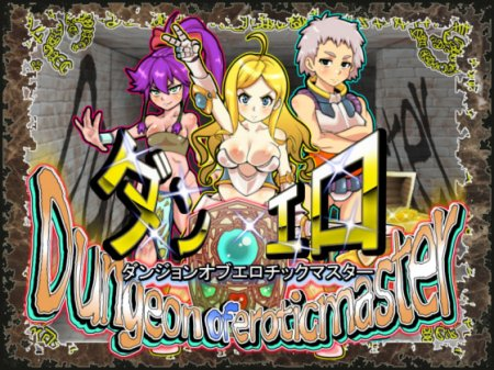 Dungeon of erotic master / Ver: ENG