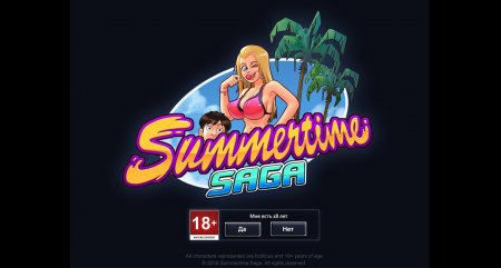 Summertime Saga / Version: v0.14.5.2
