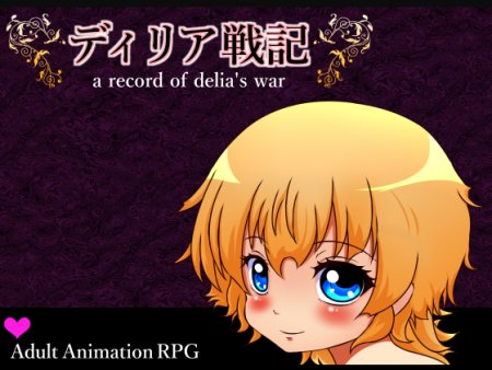 A Record of Delias War / Ver.1.1