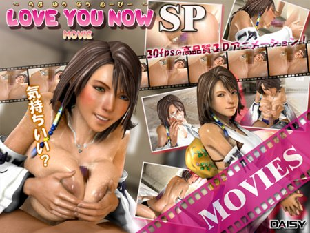 LOVE YOU NOW MOVIE SP